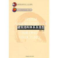 【二手旧书8成新】建筑结构体系及选型 樊振和 9787112127917 中国建筑工业出版社