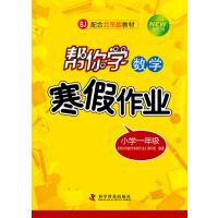 帮你学数学寒假作业小学一年级(北京版)1-1