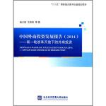 中国外商投资发展报告(2014):新一轮改革开放下的外商投资 杨立强,王丽丽 等 对外经济贸易大学出版社