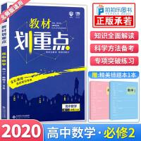 教材划重点数学必修二北师大版 2020年新版高一数学必修2教材讲解