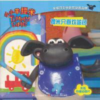 小小羊提米:提米只喜欢蓝色
