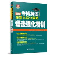 2016最新考博英语命题人高分策略语法强化特训