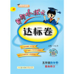 2018年秋季:黄冈小状元达标卷 五年级数学(上)R 人教版