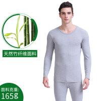 男士竹纤维保暖内衣套装 圆领纯色打底秋衣秋裤薄款
