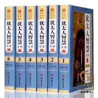 全新正版 犹太人智慧全书 16开精装全6册 犹太人成功书籍 犹太人经商智慧秘诀成功书籍正版