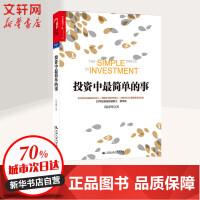 投资中最简单的事 中国人民大学出版社