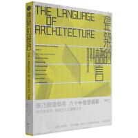 建筑的语言-从想到做,每位建筑人都想掌握的26个法则