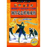 钢铁是怎样炼成的/影响孩子一生的世界十大名著 浙江少年儿童出版社