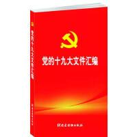 正版 口袋本 党的十九大文件汇编 中国共产党第十九次全国代表大会文件汇编 党建读物出版社
