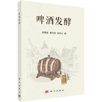 啤酒发酵 熊海容,黄杰涛,张华山 科学出版社 正版书籍!好评联系客服有优惠!谢谢!
