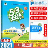 53天天练小学课外阅读一年级上册语文2021秋人教部编版