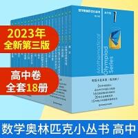 2021新版 数学奥林匹克小丛书 高中卷 全套18册小蓝本 A辑1-8+B辑9-18高考数学题型与技巧 高中竞赛题奥数教