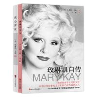 玫琳凯自传:一位美国最有活力的商业女性的成功故事 我心深处 2册套装 玫琳凯・艾施商业女性经典 女性成功励志人物传记书籍