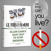 这本书能让你戒烟 这书能帮你戒烟养生保健 正版 亚伦卡尔 樊登沈腾微博推荐 烟民戒烟方法 家庭健康医生指南书籍神器手册书