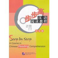步步高 汉语阅读教程 第六册