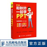 和秋叶一起学PPT 第3版 秋叶 ppt教程书籍 零基础学电脑 word办公软件入门