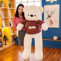 六一儿童节礼物毛衣泰迪熊公仔毛绒玩具大号抱抱熊布娃娃女生生日礼物大熊定制