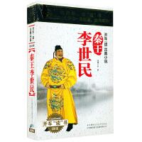 新华书店正版 开车读古典小说秦王李世民16CD