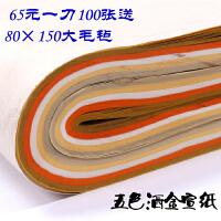 宣纸批发100张安徽四尺六尺仿古五色洒金宣纸生宣纸 书法专用