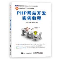 PHP网站开发实例教程 传智播客高教产品研发部 人民邮电出版社