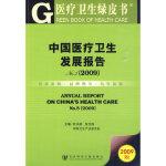中国医疗卫生发展报告 No 5(2009)(含光盘) 杜乐勋,张文鸣,中国卫生产业杂志社 社会科学文献出版社