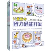 何秋光儿童数学智力潜能开发5―6岁套装(全三册)