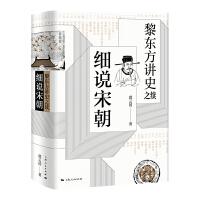 黎东方讲史之续・细说宋朝