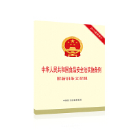 中华人民共和国食品安全法实施条例:附新旧条文对照