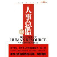 人事总监 杨众长 著 中国友谊出版公司
