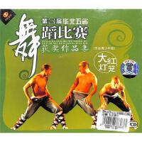 第3届华北五省舞蹈比赛获奖作品集(专业青少年组)-大红灯笼VCD( 货号:20000140209247)