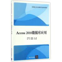 Access 2010数据库应用 刘志丽,尚冠宇 主编