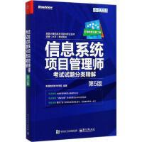 信息系统项目管理师考试试题分类精解(第5版) 希赛教育软考学院 编著