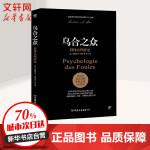 乌合之众 群体心理研究 中国友谊出版社