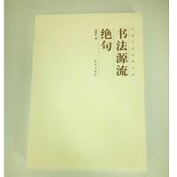 故宫:中国书法经纬论丛――书法源流绝句