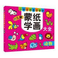 儿童蒙纸学画大全动物 正版 儿童美术教育研发组 9787533275525