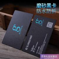 高端名片定制 设计创意加厚0.8mm细磨砂PVC黑卡名片 烫金防水特种材料做印名片