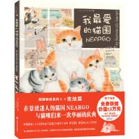 我的猫国(完结篇),(日)莫莉蓟野,江西科学技术出版社9787539042619