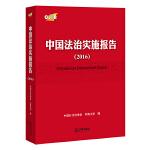 中国法治实施报告(2016)
