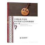 中国民族声乐的传承发展与艺术风格探析