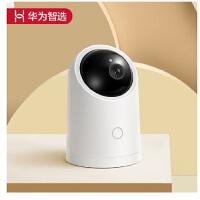 华为智选 海雀智能摄像头HQ8s智能家居监控器无线高清网络摄像头家用全景智能摄像机1080P画质AI智能看护