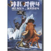 SC-冰川时代4-又名:冰河世纪4(DVD9)( 货号:7799136707049)