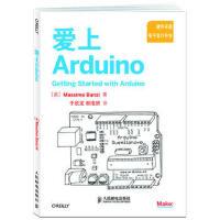 【旧书二手书8成新】爱上Arduino (美)班兹,于欣龙,郭浩�S 人民邮电出版社 9787115253507