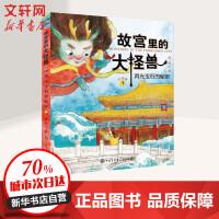 洞光宝石的秘密(升级版) 中国大百科全书出版社