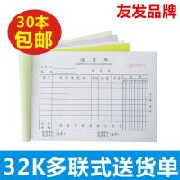 送货单 32K二联三联四联送货单 横式多栏 无碳复写销货单文具