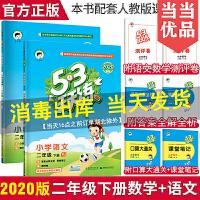 53天天练二年级上册语文数学人教部编版