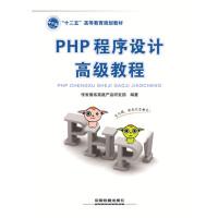 PHP程序设计高级教程 传智播客高教产品研发部著 中国铁道出版社