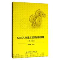 【二手9成新】CAXA制造工程师实例教程(第3版)