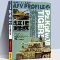 正版 虎式1型重型坦克 二战德国坦克模型分解组装拼装图解教程书涂装手册 日本手办战车德军装备细节插图照片比例模型制作指