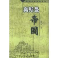 【新�A��店 品� �o�n】�W斯曼帝���S�S民三秦出版社