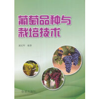 葡萄品种与栽培技术